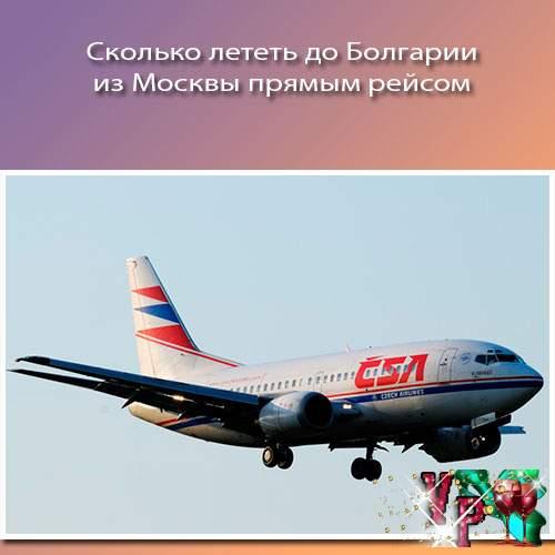 Сколько лететь до Болгарии из Москвы прямым рейсом? Цена