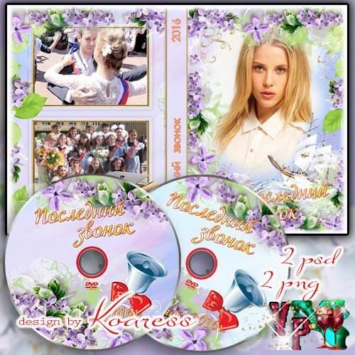 Обложка и задувка для DVD диска с вырезами для фото для выпускников - Грустно нам со школой расставаться