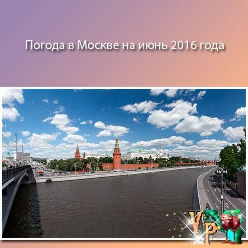 Погода в Москве на июнь 2018 года. Какая погода?