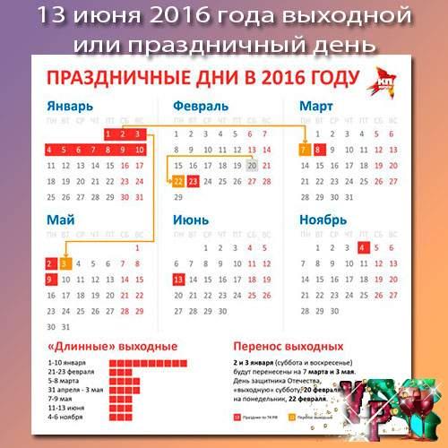 13 июня 2016 года выходной или праздничный день? Выходные в России