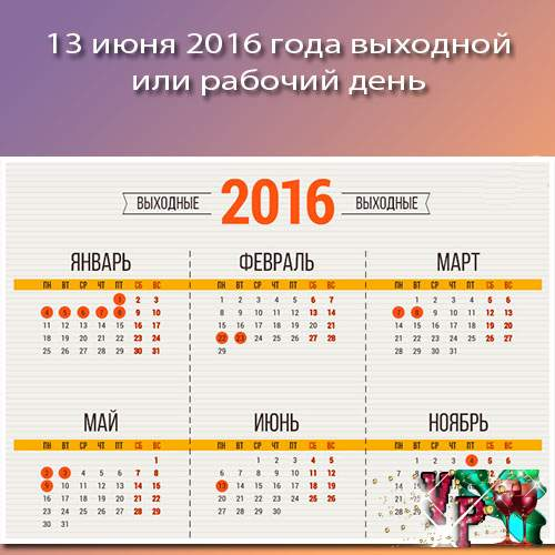 13 июня 2016 года выходной или рабочий день? Как работаем?