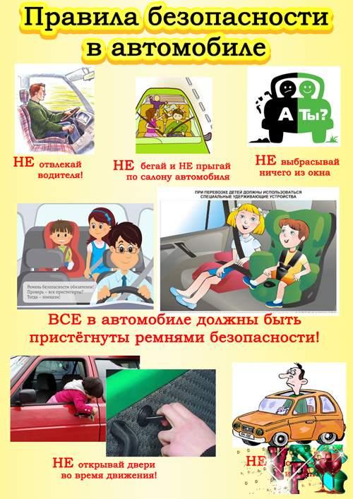 Плакат призывающий к соблюдению правил безопасности в автомобиле
