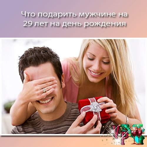 Что подарить мужчине на 29 лет на день рождения? Парню подарок