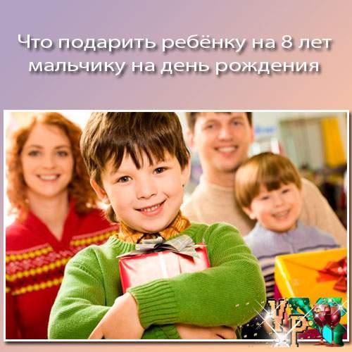 Что подарить ребёнку на 8 лет мальчику на день рождения? Какие подарки?