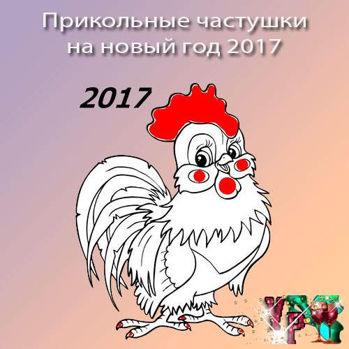 Прикольные частушки на новый год 2017 (год петуха)
