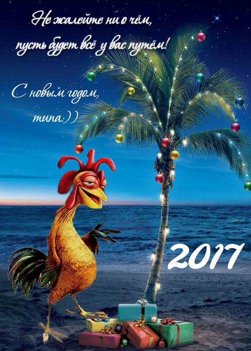 Прикольные открытки с новым годом 2017 (год петуха)