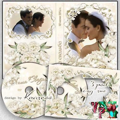 Свадебный набор - обложка, задувка для dvd диска и фоторамка