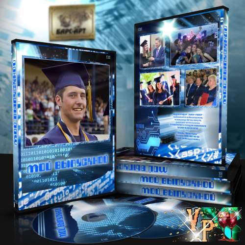 Выпускная обложка и задувка DVD - Будущее становится настоящим