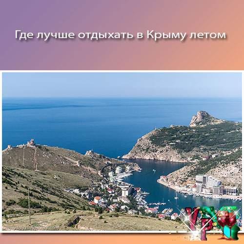 Где лучше отдыхать в Крыму летом 2017? Отзывы туристов, советы