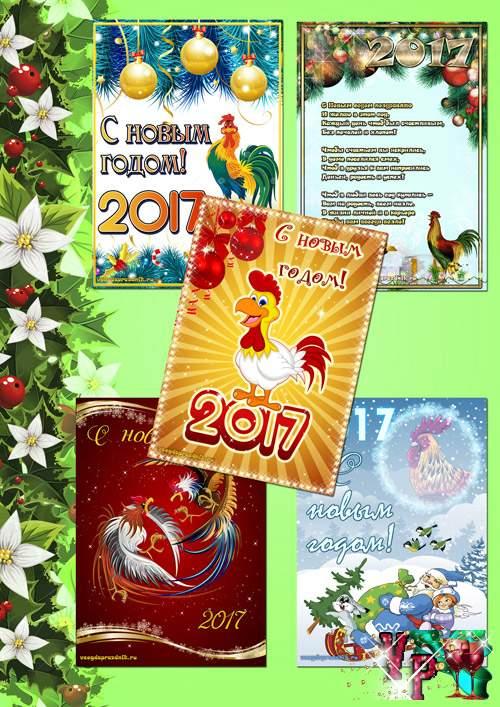 Плакаты на новый год 2017. Год петуха