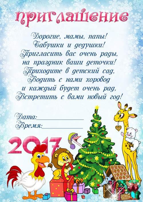Приглашение на новый год 2017. Шаблон в детский сад