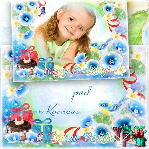 Праздничная рамка для фото - Поздравление с Днем Рождения, с самым лучшим днем в году