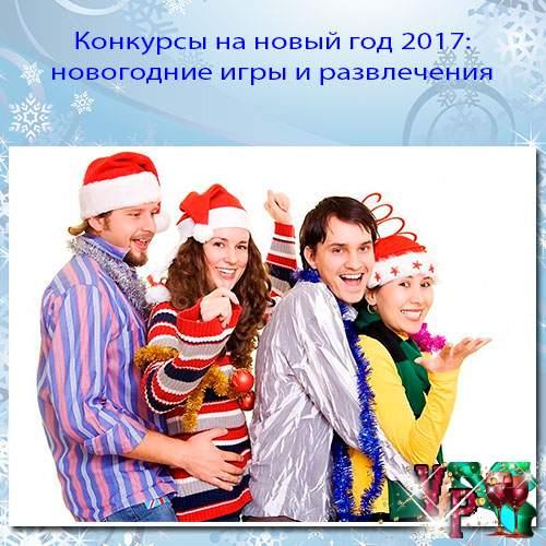 Конкурсы на новый год 2017: новогодние игры и развлечения на год петуха 2017