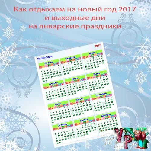 Как отдыхаем на новый год 2017 и выходные дни на январские праздники? Календарь праздников