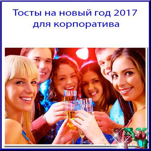 Тосты на новый год 2017 для корпоратива. Прикольные тосты на год петуха