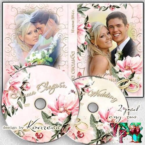Обложка с вырезами для фото, задувка для DVD диска со свадебным видео - Пусть будет жизнь полна любовью