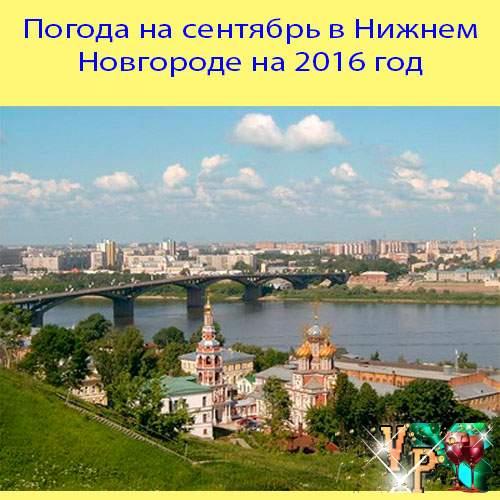 Погода на сентябрь в Нижнем Новгороде на 2018 год. Какая погода?