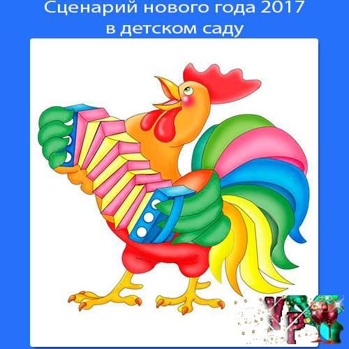 Сценарий нового года 2017 в детском саду. Новый сценарий 2017