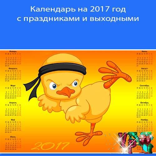 Календарь на 2017 год с праздниками и выходными. Календарь 2017 распечатать