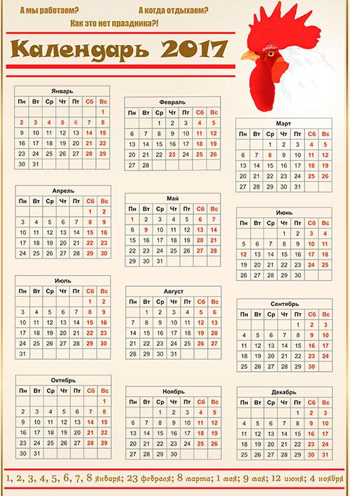 Как отдыхаем в 2017 году в праздники: календарь утвержденный в России на 2017 год