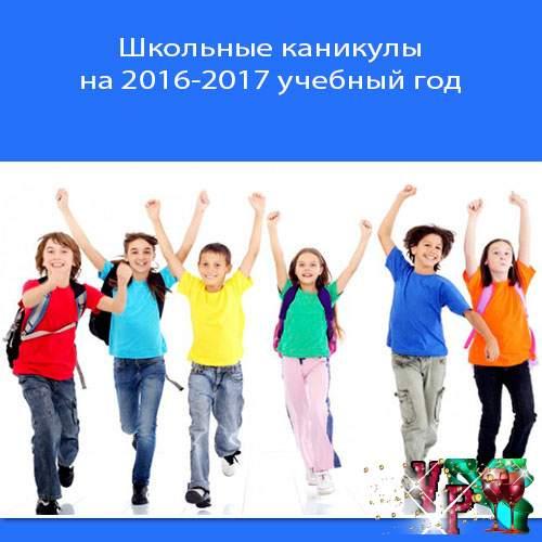 Школьные каникулы на 2016-2017 учебный год. Каникулы 2017