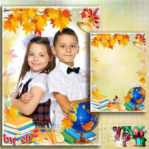 Школьная фоторамка - Осень - начало учебного года