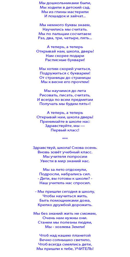 стихи для первоклассников на 1 сентября на линейку интересные короткие названия, описания