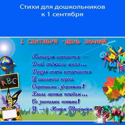 Стихи для дошкольников к 1 сентября. Праздник 1 сентября