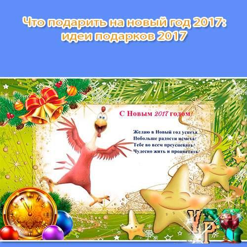 Что подарить на новый год 2019: идеи подарков 2019