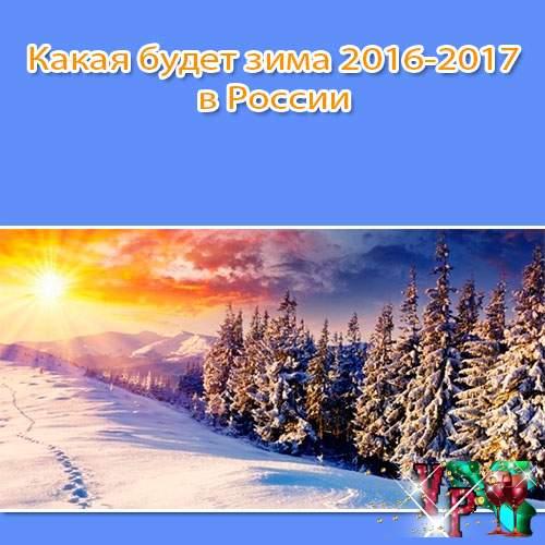 Какая будет зима 2016-2017 в России? Зима, прогноз
