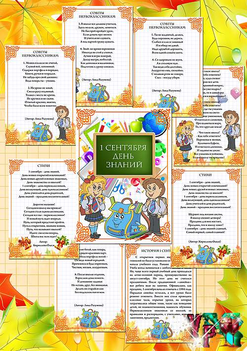 Папка передвижка 1 сентября день знаний в детском саду