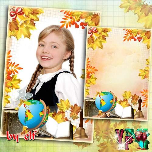 Рамка для фото - Школьная осень