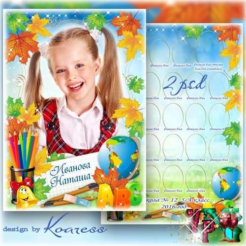Школьная виньетка и фоторамка - Осенний праздник школьный