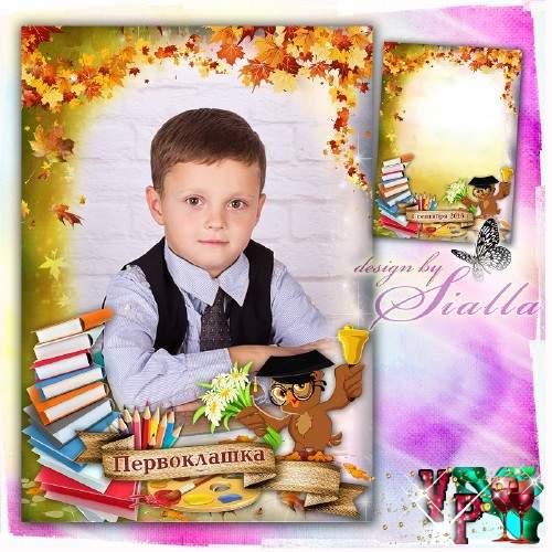 Фоторамка для фотошопа для школы - Осенние листья школы