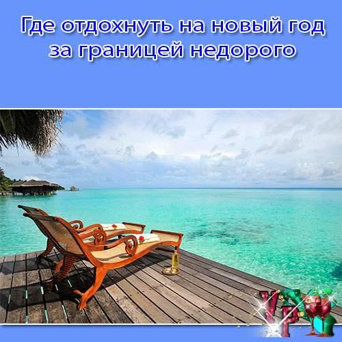 Где отдохнуть на новый год 2019 за границей недорого: пляжный отдых 2019