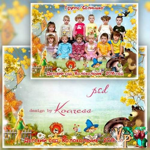 Детская рамка для фотошопа - Детский сад второй наш дом