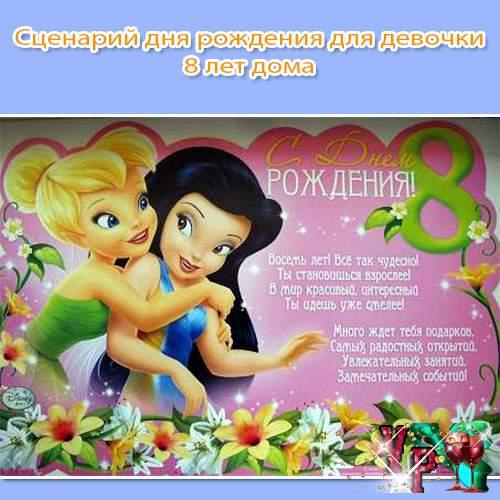 Сценарий дня рождения для девочки 8 лет дома. Новый с конкурсами