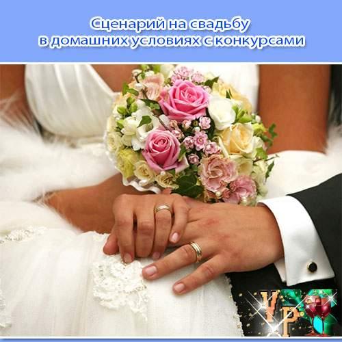 Сценарий на свадьбу в домашних условиях с конкурсами. Новый сценарий