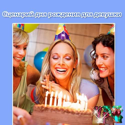 Сценарий дня рождения для девушки. Сценарий прикольный в домашних условиях