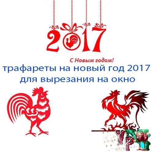Трафареты на новый год 2017 для вырезания на окна. Шаблоны 2017. Год петуха