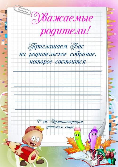 Объявление о родительском собрании в детском саду. Шаблон объявления