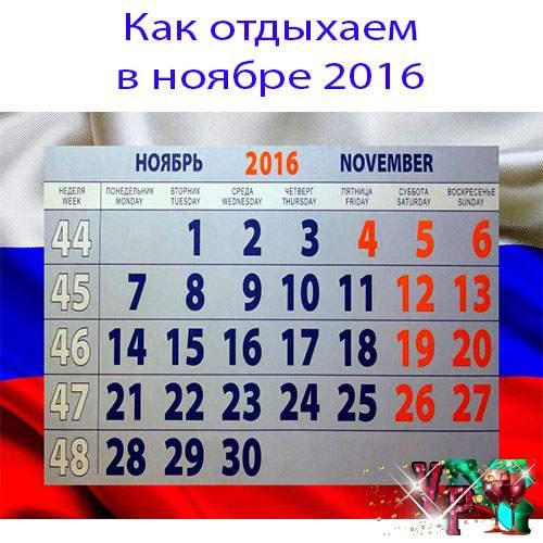 Как отдыхаем в ноябре 2016   Праздники в ноябре 2016 года