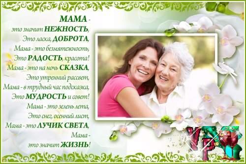 Рамка-открытка для фотошопа – Подарок маме