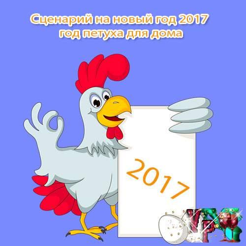 Сценарий на новый год 2017 год петуха для дома. Новый, смешной