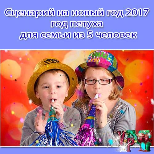 Сценарий на новый год 2017 год петуха для семьи из 5 человек. Смешные конкурсы