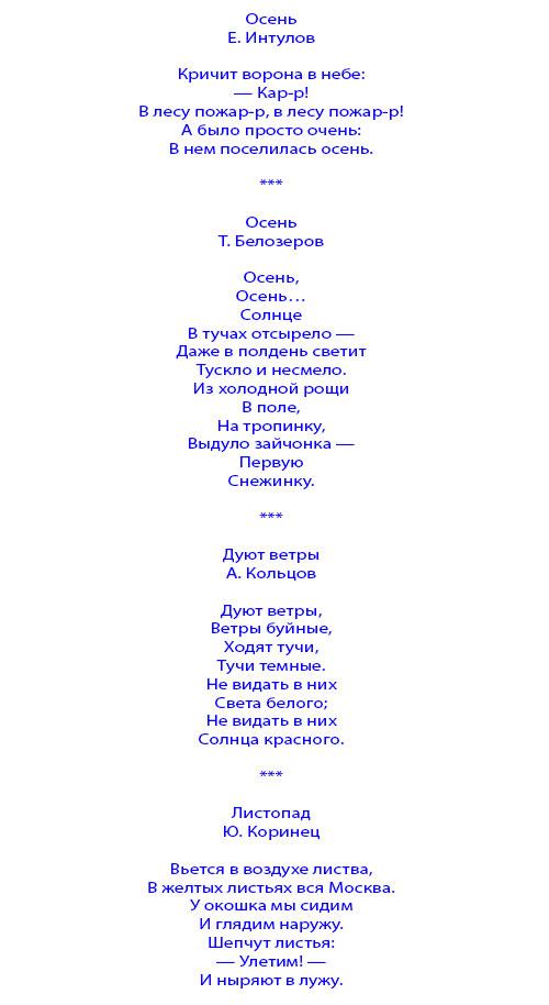 Стихи про осень для детей 3-4 лет. Короткие для детского сада