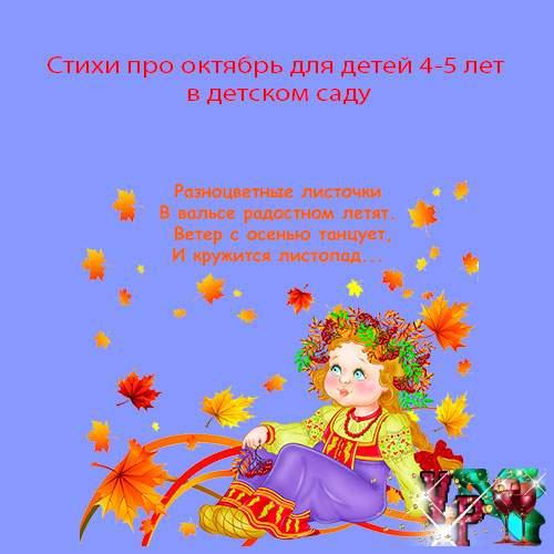 Стихи про октябрь для детей 4-5 лет в детском саду. Новые стихи