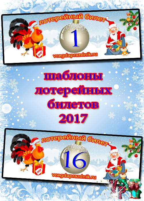 Лотерейные билеты на новый год 2017. Шаблоны