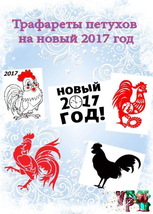 Трафареты петухов на новый 2017 год. Новые трафареты