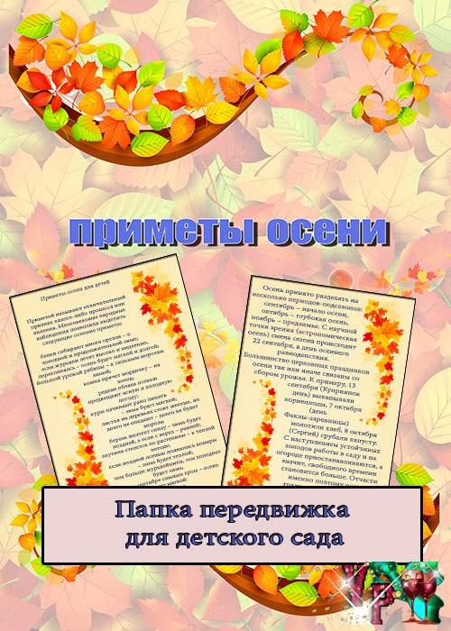 Папка передвижка для детского сада – приметы осени